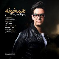 Sina Shabankhani - 'Hamkhouneh'