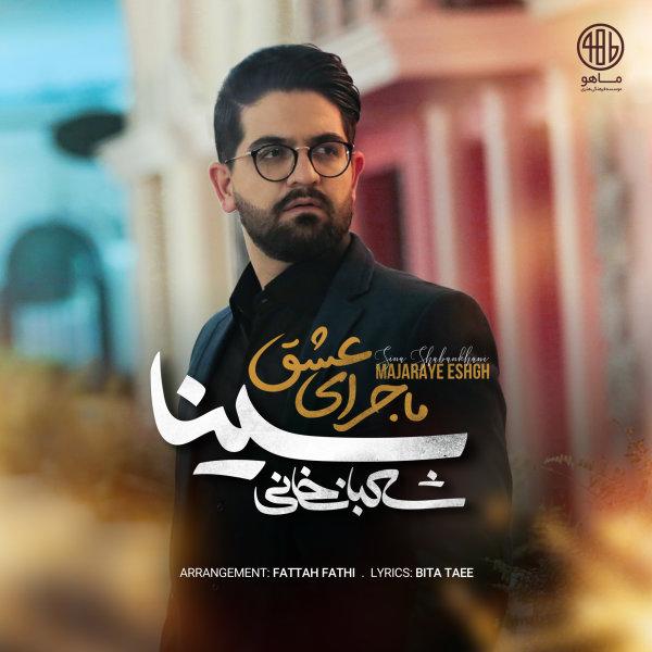 Sina Shabankhani - 'Majaraye Eshgh'