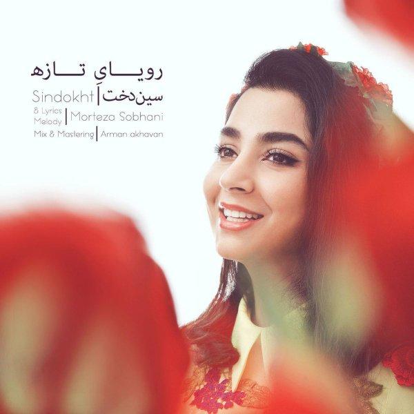 Sindokht - 'Royaye Tazeh'