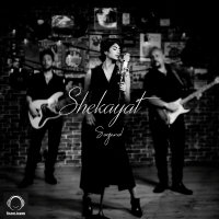 Sogand - 'Shekayat'