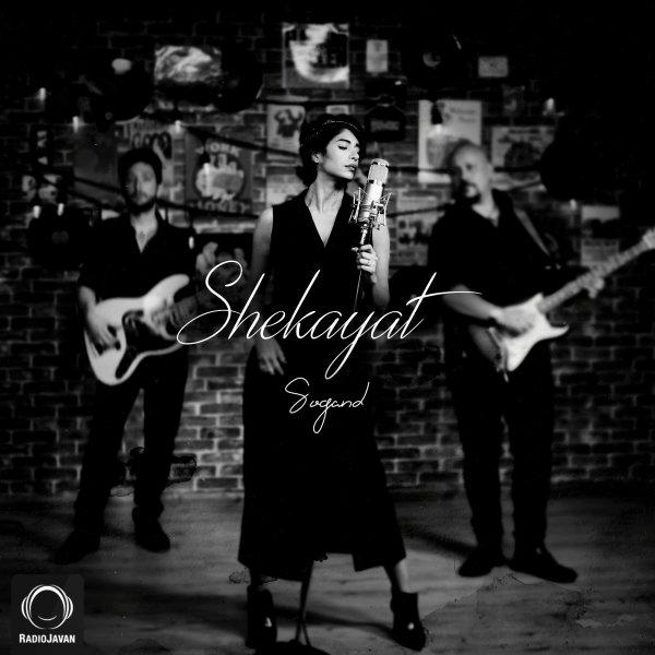 Sogand - Shekayat