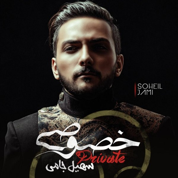 Soheil Jami - 'Eshgham'