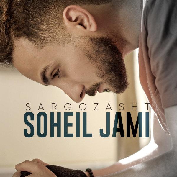 Soheil Jami - 'Sargozasht'