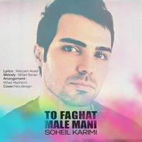 Soheil Karimi - 'To Faghat Male Mani'