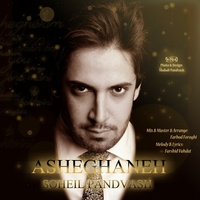Soheil Pandvash - 'Asheghaneh'