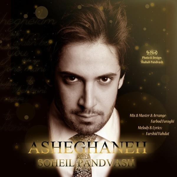 Soheil Pandvash - Asheghaneh