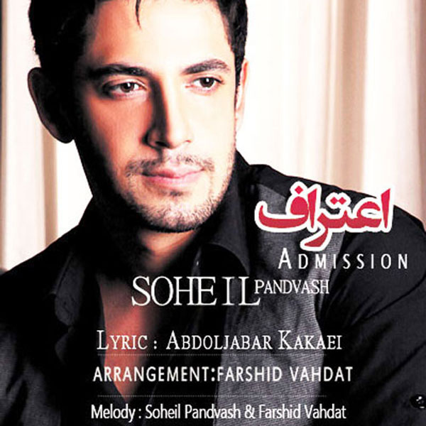 Soheil Pandvash - Eteraf