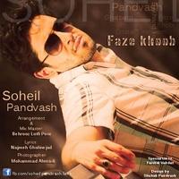 Soheil Pandvash - 'Faze Khob'