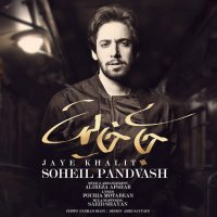 Soheil Pandvash - 'Jaye Khalit'