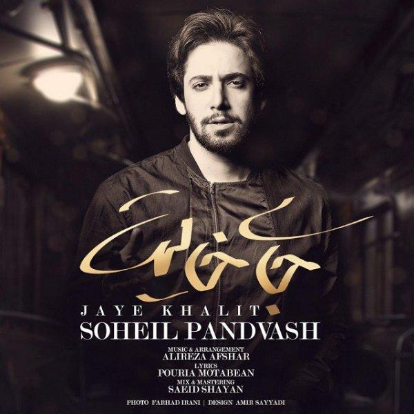 Soheil Pandvash - Jaye Khalit
