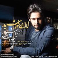 Soheil Pandvash - 'Lalaei Khorshid'