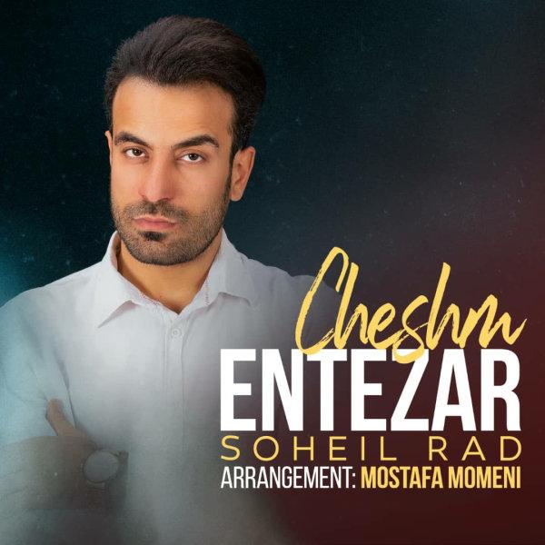 Soheil Rad - 'Cheshm Entezar'