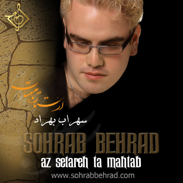 Sohrab Behrad - 'Mahe Man Bash'