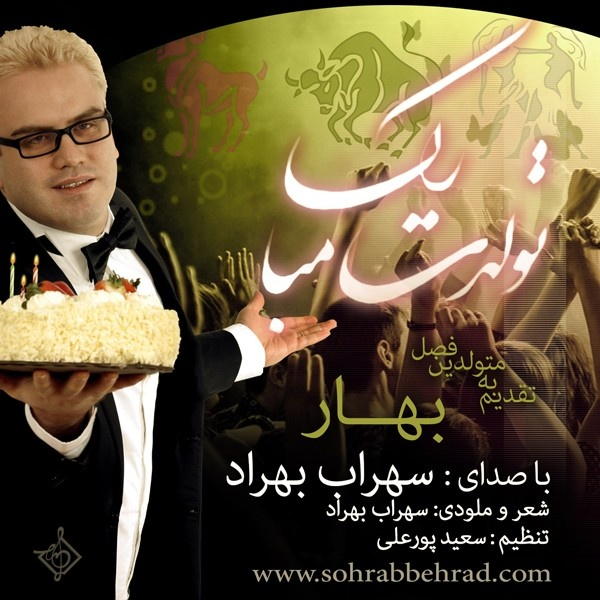 Sohrab Behrad - 'Tavalodet Mobarak (Bahar)'