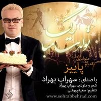 Sohrab Behrad - 'Tavalodet Mobarak (Payiz)'