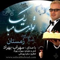 Sohrab Behrad - 'Tavalodet Mobarak (Zemestoon)'