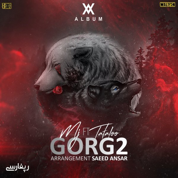 Sohrab MJ - Gorg 2 (Ft Amir Tataloo)