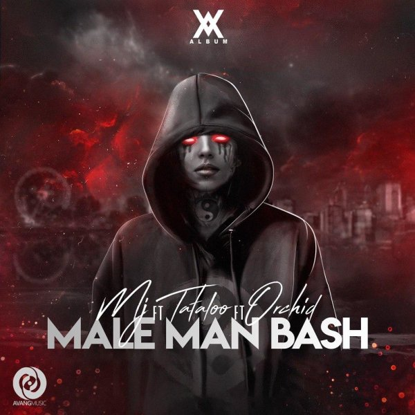 Sohrab MJ - Male Man Bash (Ft Amir Tataloo & Orchid)
