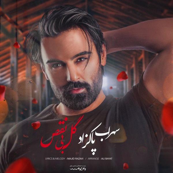 Sohrab Pakzad - 'Gole Bi Naghs'