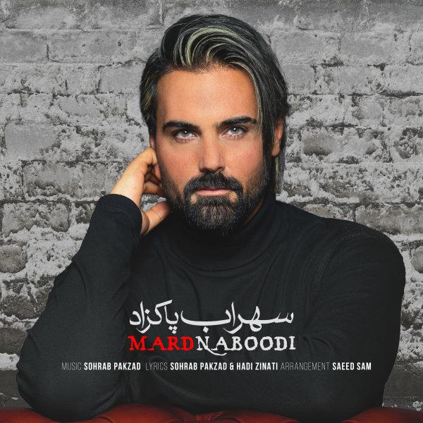 Sohrab Pakzad - 'Mard Naboodi'
