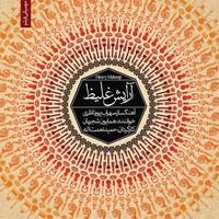 Sohrab Pournazeri - 'Arayeshe Ghaliz 7'