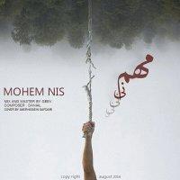 Soroosh - 'Mohem Nis'