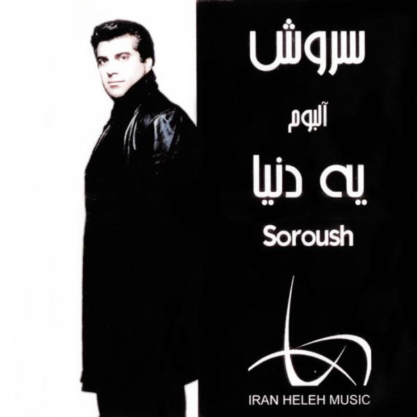 Soroush - 'Kabootar'