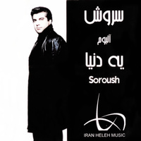 Soroush - 'Mojezeh'