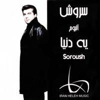 Soroush - 'Shoghe Nafas'