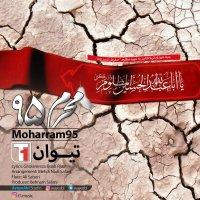 T1 - 'Moharam 95'