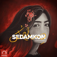 TassMoney - 'Sedam Kon'