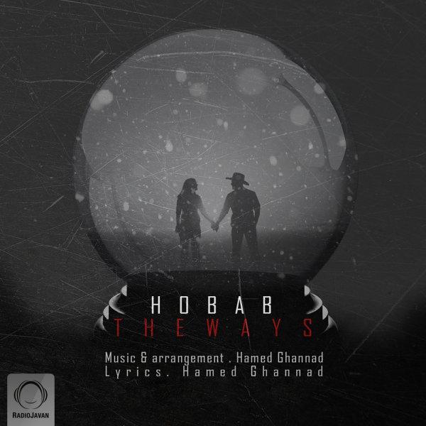 The Ways - Hobab