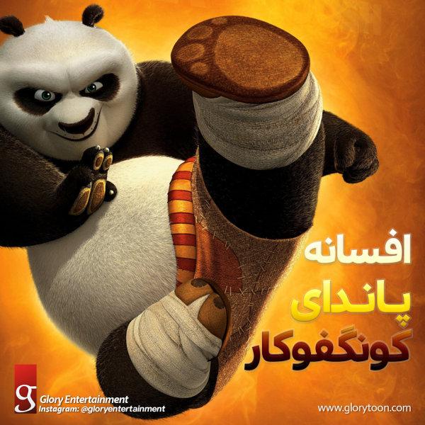 Various Artists - Afsaneye Pandaye Kungfu Kar (Kung Fu Panda)