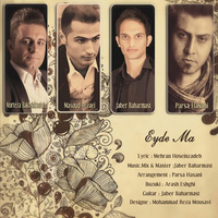 Various Artists - 'Eyde Ma'