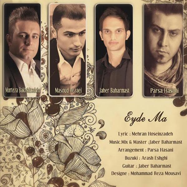 Various Artists - Eyde Ma