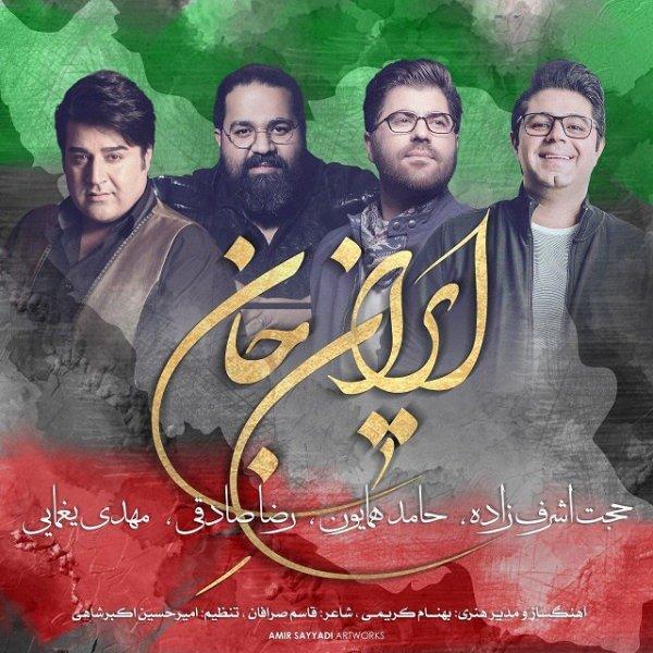 Various Artists - Irane Jan