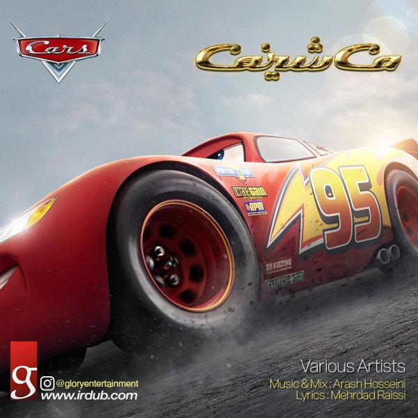 Various Artists - Mashinha (Cars)