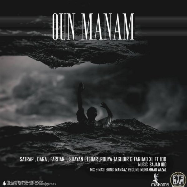 Various Artists - Oun Manam