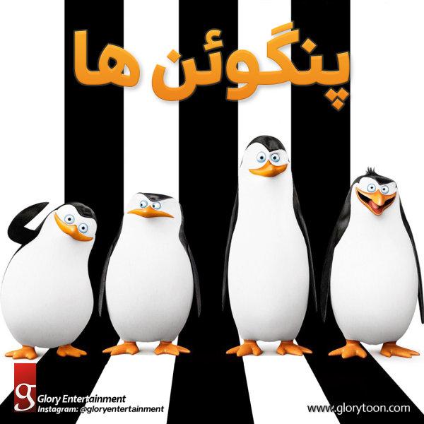 Various Artists - Penguinha (Penguins of Madagascar)