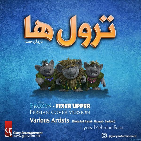 Various Artists - Troll Ha (Frozen)