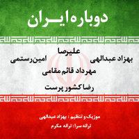 Various Artists - 'Dobareh Iran'
