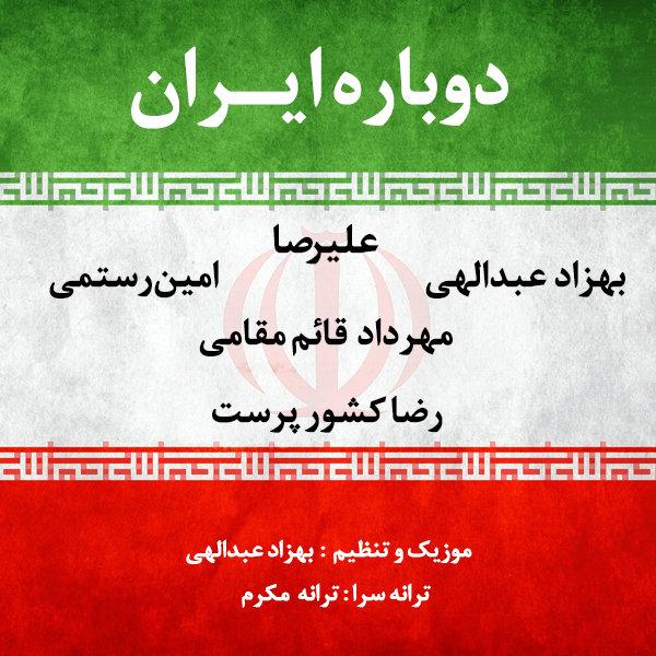 Various Artists - Dobareh Iran