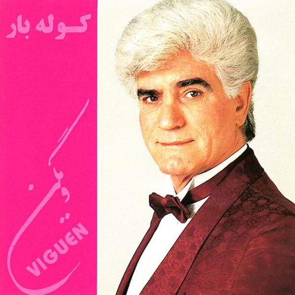Viguen - 'Mazhare Eshgh'