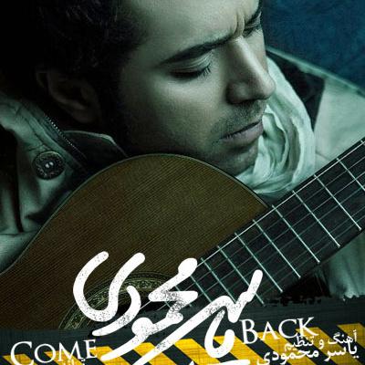 Yaser Mahmoudi - 'Bia Bargard'