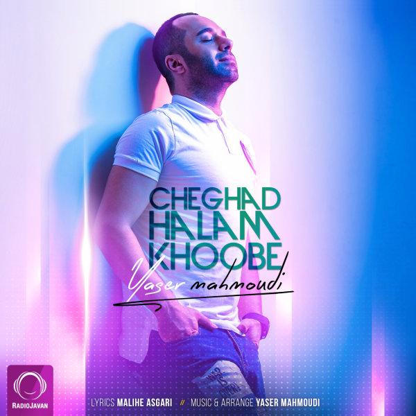 Yaser Mahmoudi - 'Cheghad Halam Khoobe'