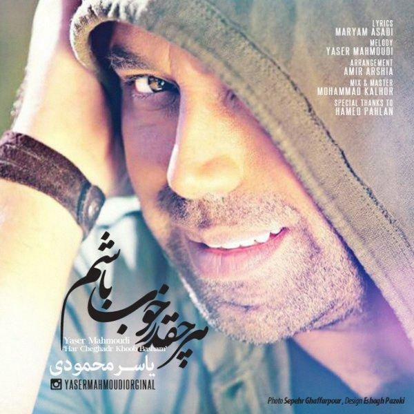 Yaser Mahmoudi - 'Har Cheghadr Khoob Basham'