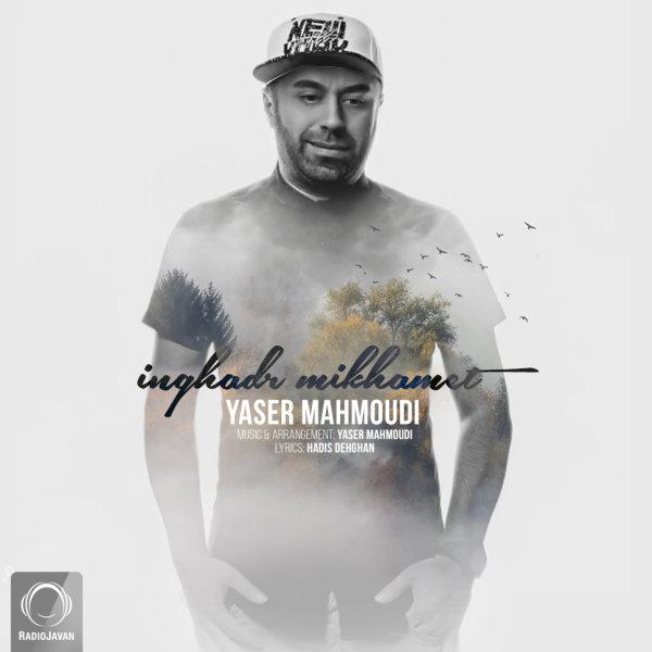 Yaser Mahmoudi - 'Inghadr Mikhamet'