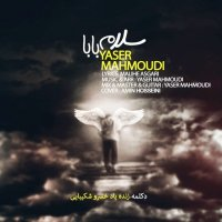 Yaser Mahmoudi - 'Salam Baba'