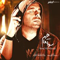Yaser Mahmoudi - 'Sooe Tafahom'