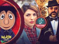 Gaffe Show - 'Season 2 Episode 21'